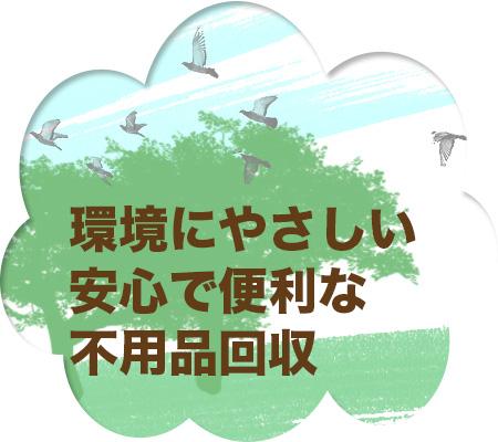安心で便利な長崎エコ1の不用品回収