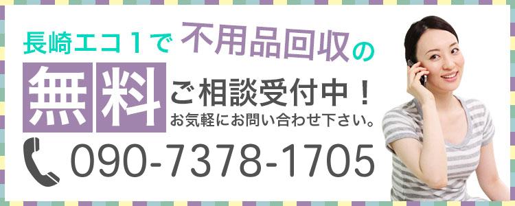 長崎エコ1で不用品回収の無料相談受付中