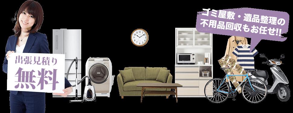 ゴミ屋敷の片付けや遺品整理もお任せ 出張費と見積りは無料