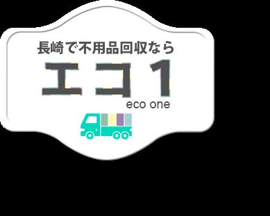 不用品回収なら長崎エコ1