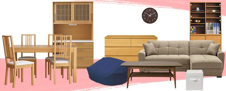 家具の回収・処分