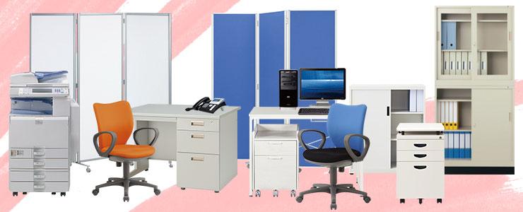 オフィス家具・事務用品の回収・処分